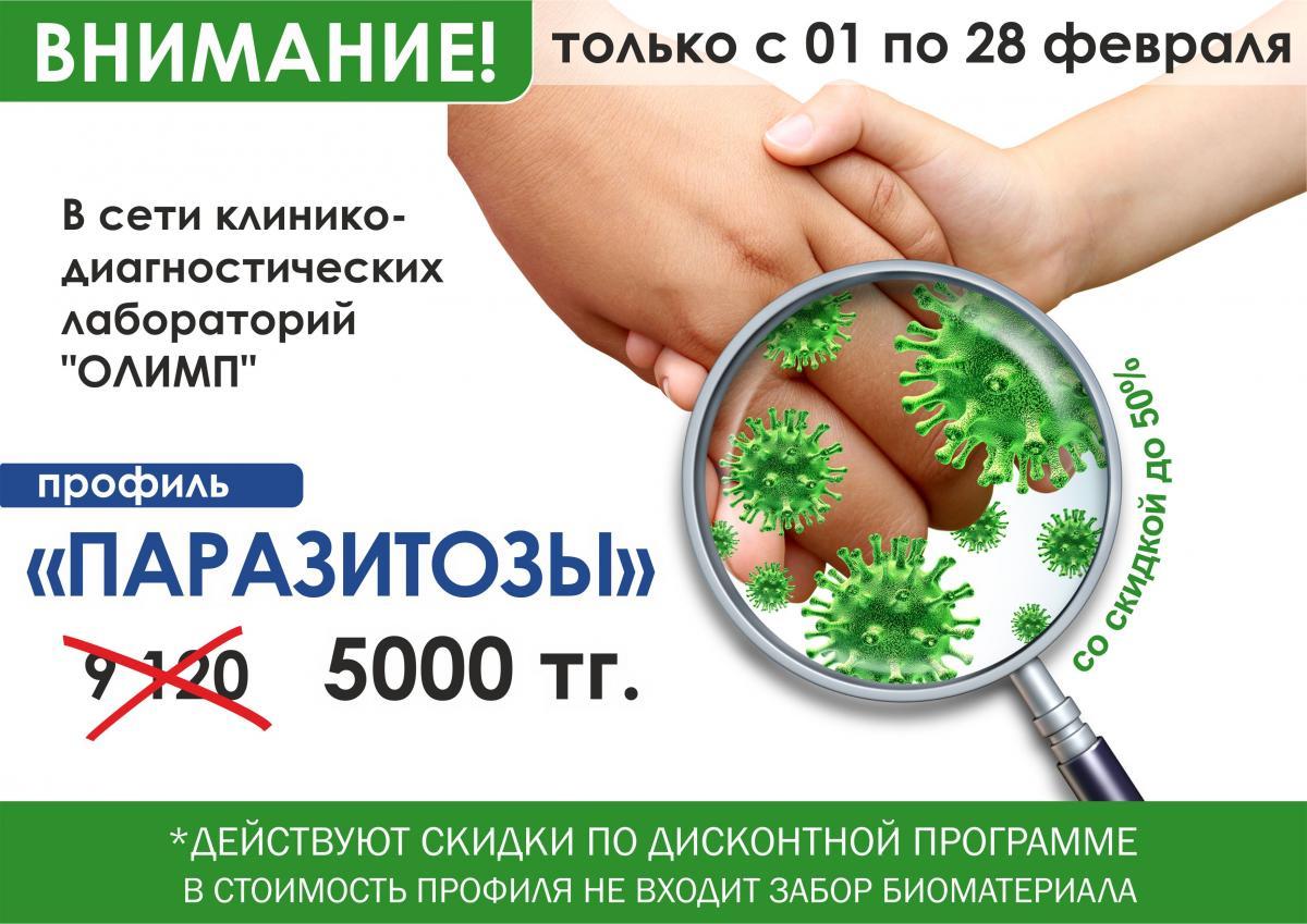 клизма от паразитов в кишечнике